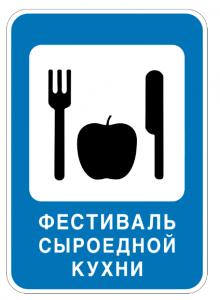 Фестиваль Сыроедной Кухни